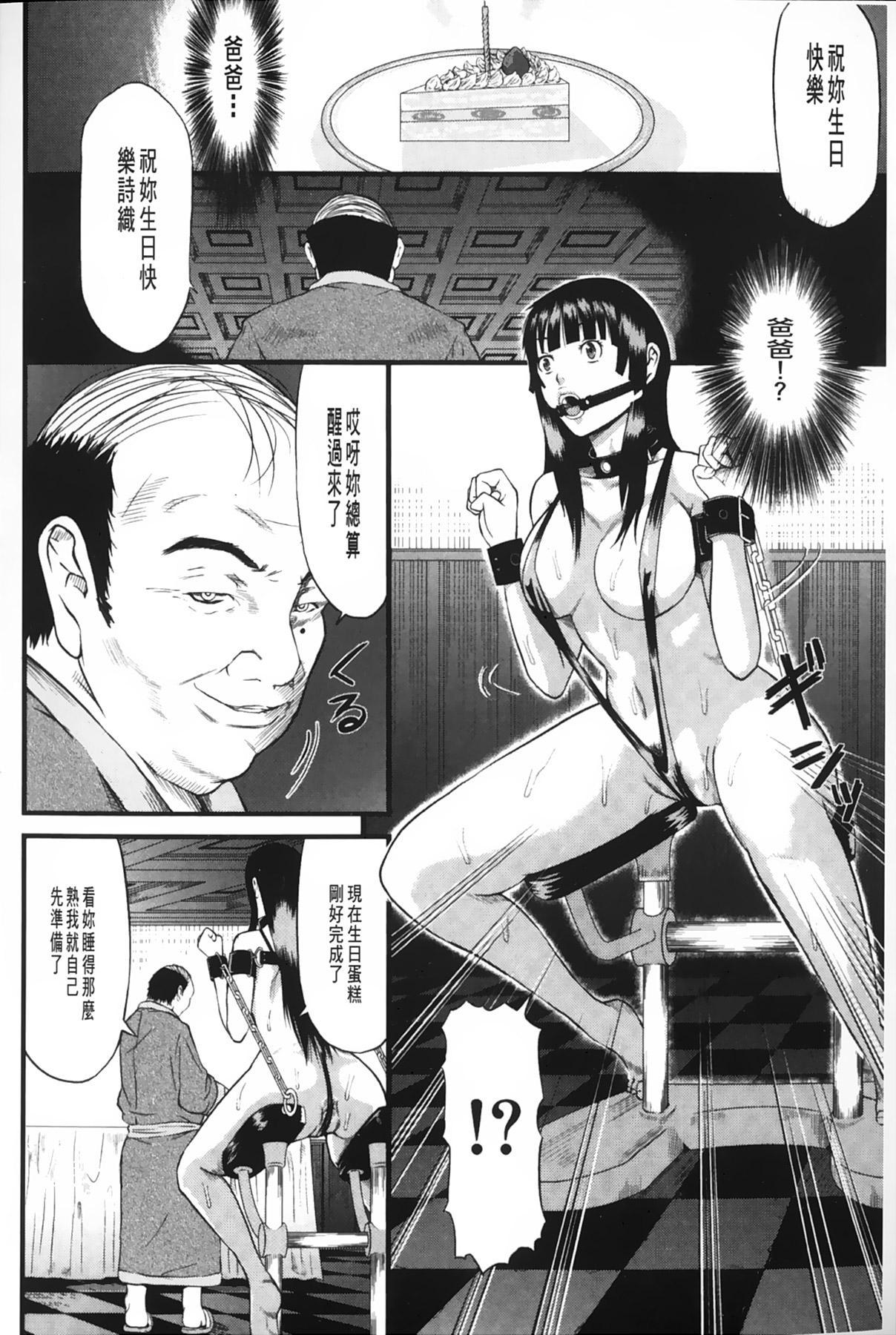 [Honebuto Danshaku] Onna Jigoku Niku no Tsubo~Hentai Rui Inran Ka Mesu Buta Ichidaiki~ | 女地獄、肉之壺 ~変態類淫乱科淫母豬一代記~ [Chinese] 206