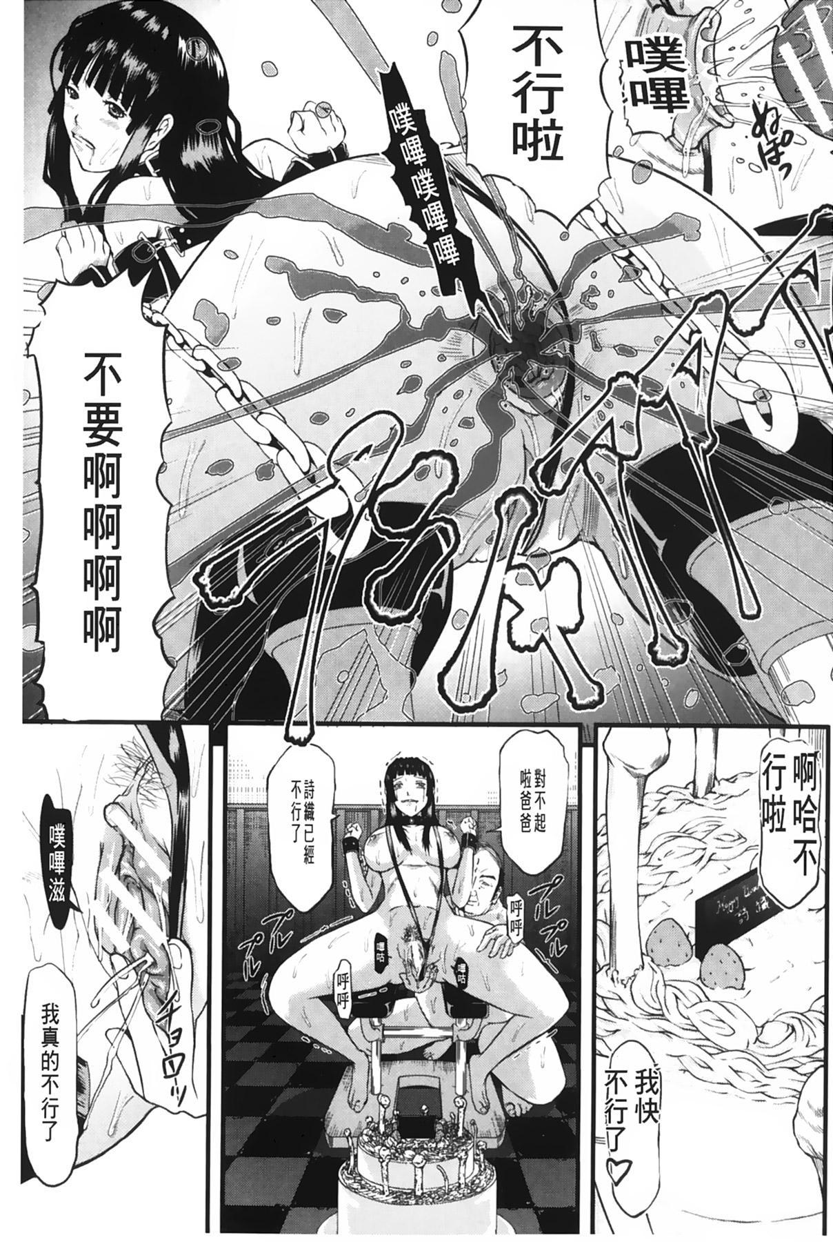 [Honebuto Danshaku] Onna Jigoku Niku no Tsubo~Hentai Rui Inran Ka Mesu Buta Ichidaiki~ | 女地獄、肉之壺 ~変態類淫乱科淫母豬一代記~ [Chinese] 211