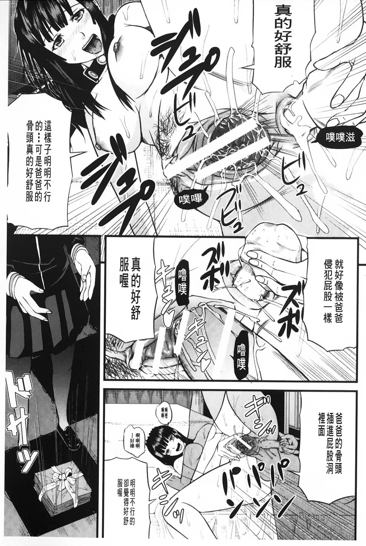 [Honebuto Danshaku] Onna Jigoku Niku no Tsubo~Hentai Rui Inran Ka Mesu Buta Ichidaiki~ | 女地獄、肉之壺 ~変態類淫乱科淫母豬一代記~ [Chinese] 217