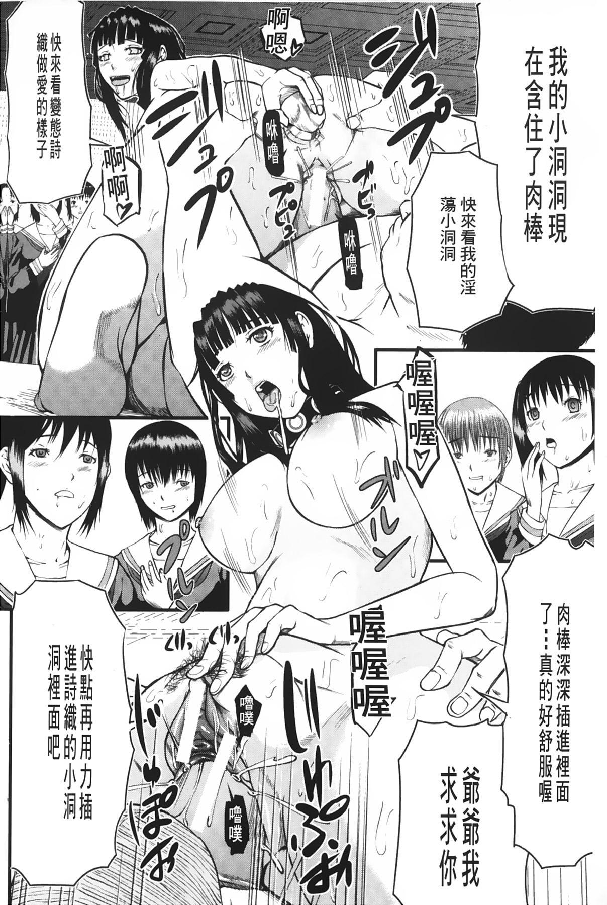 [Honebuto Danshaku] Onna Jigoku Niku no Tsubo~Hentai Rui Inran Ka Mesu Buta Ichidaiki~ | 女地獄、肉之壺 ~変態類淫乱科淫母豬一代記~ [Chinese] 222