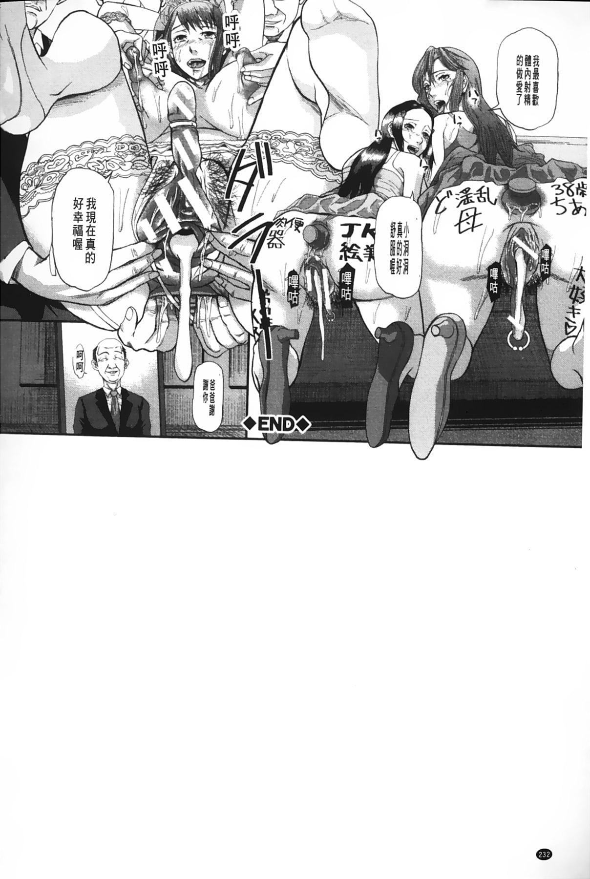 [Honebuto Danshaku] Onna Jigoku Niku no Tsubo~Hentai Rui Inran Ka Mesu Buta Ichidaiki~ | 女地獄、肉之壺 ~変態類淫乱科淫母豬一代記~ [Chinese] 232
