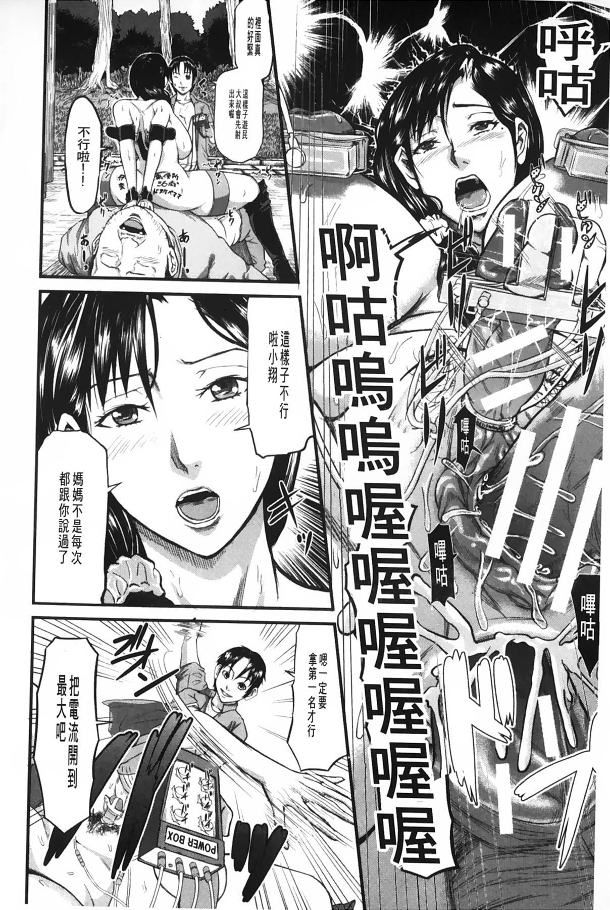 [Honebuto Danshaku] Onna Jigoku Niku no Tsubo~Hentai Rui Inran Ka Mesu Buta Ichidaiki~ | 女地獄、肉之壺 ~変態類淫乱科淫母豬一代記~ [Chinese] 24
