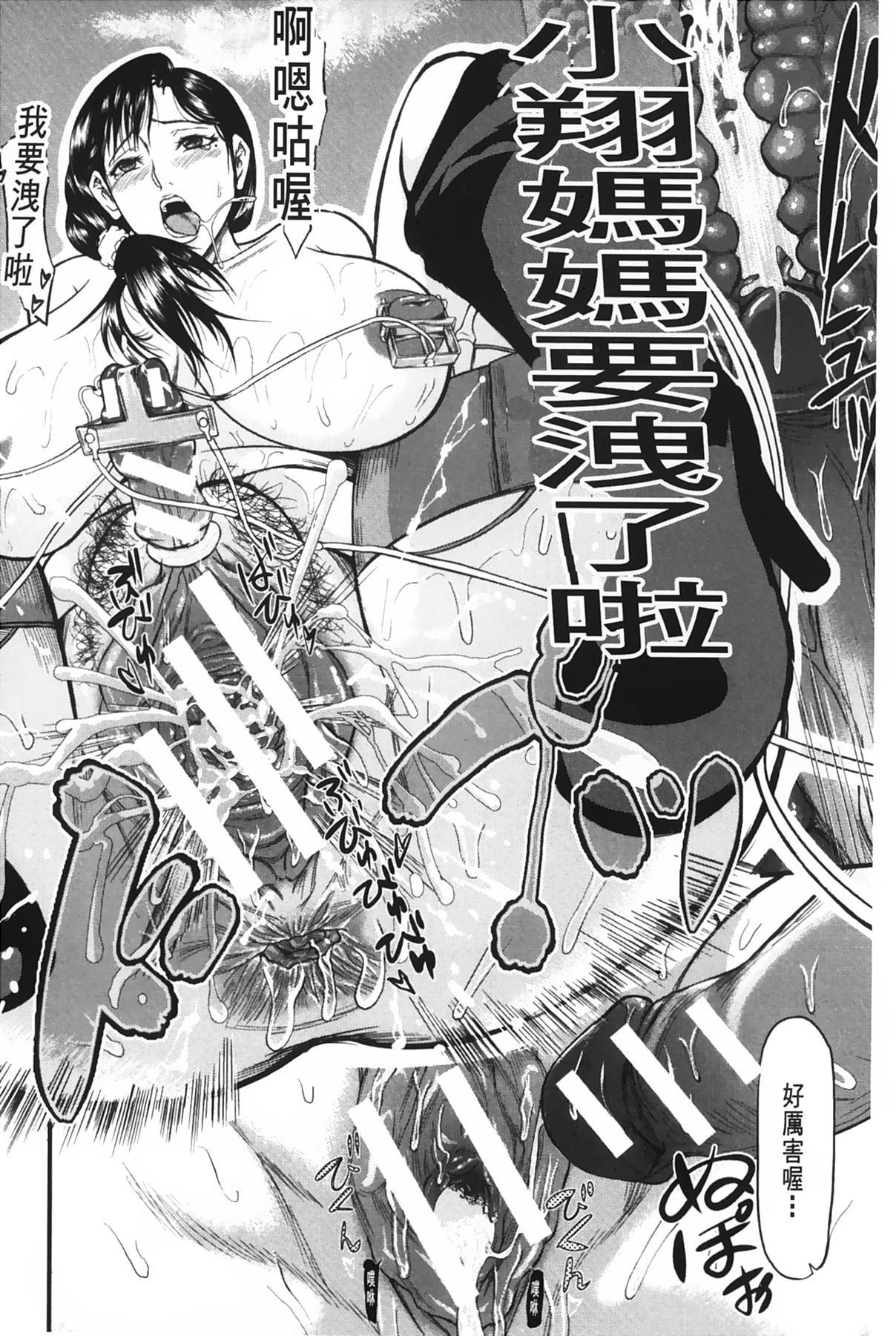[Honebuto Danshaku] Onna Jigoku Niku no Tsubo~Hentai Rui Inran Ka Mesu Buta Ichidaiki~ | 女地獄、肉之壺 ~変態類淫乱科淫母豬一代記~ [Chinese] 26