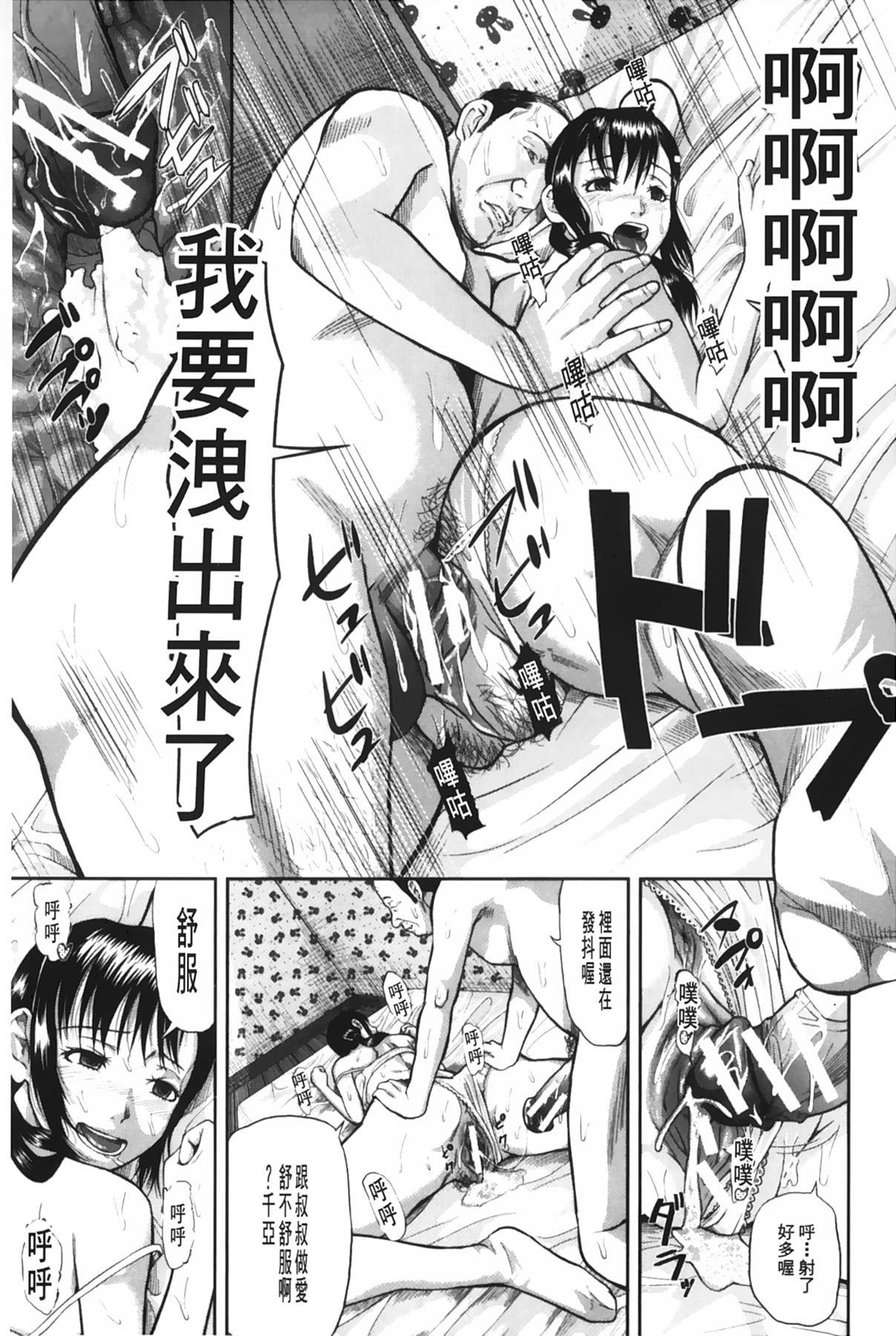 [Honebuto Danshaku] Onna Jigoku Niku no Tsubo~Hentai Rui Inran Ka Mesu Buta Ichidaiki~ | 女地獄、肉之壺 ~変態類淫乱科淫母豬一代記~ [Chinese] 45