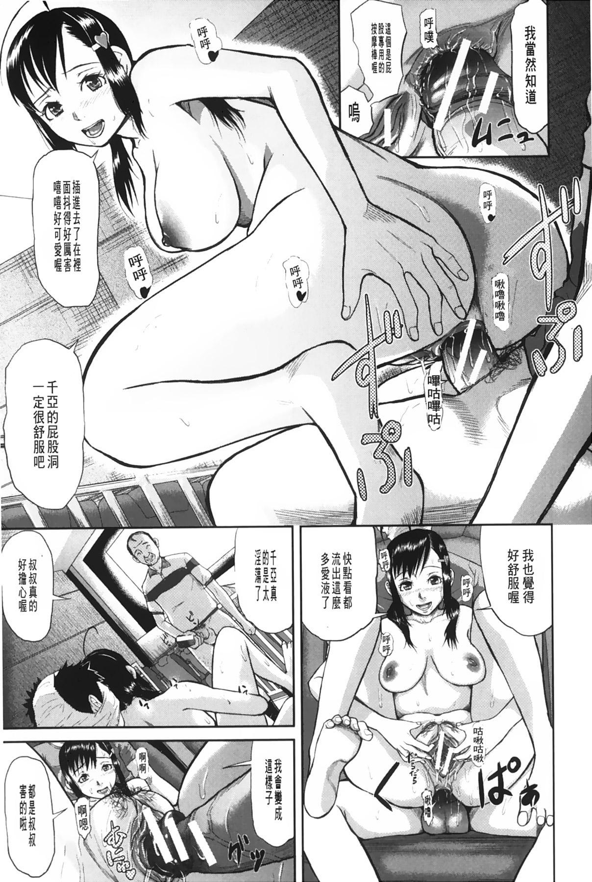 [Honebuto Danshaku] Onna Jigoku Niku no Tsubo~Hentai Rui Inran Ka Mesu Buta Ichidaiki~ | 女地獄、肉之壺 ~変態類淫乱科淫母豬一代記~ [Chinese] 51