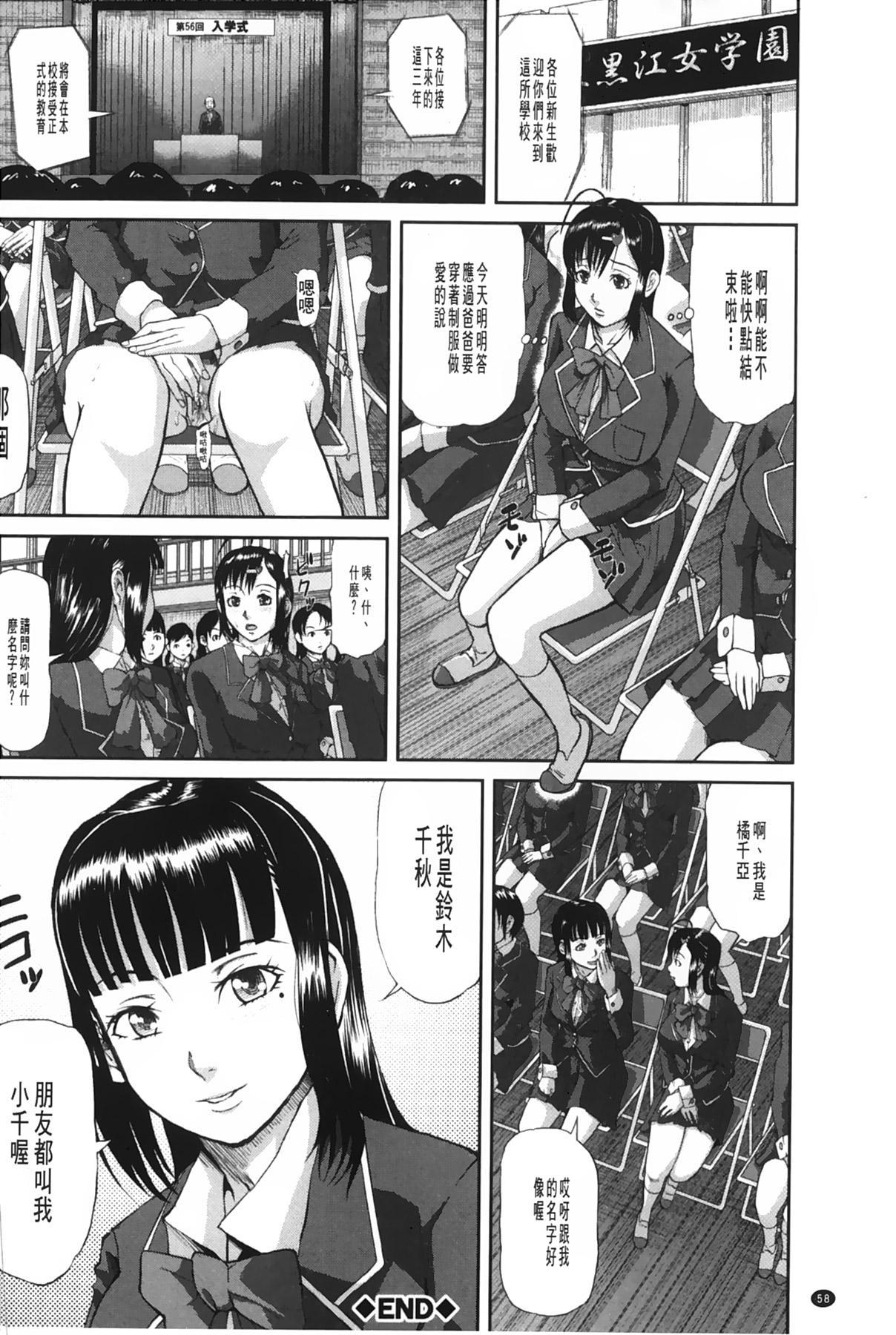 [Honebuto Danshaku] Onna Jigoku Niku no Tsubo~Hentai Rui Inran Ka Mesu Buta Ichidaiki~ | 女地獄、肉之壺 ~変態類淫乱科淫母豬一代記~ [Chinese] 58