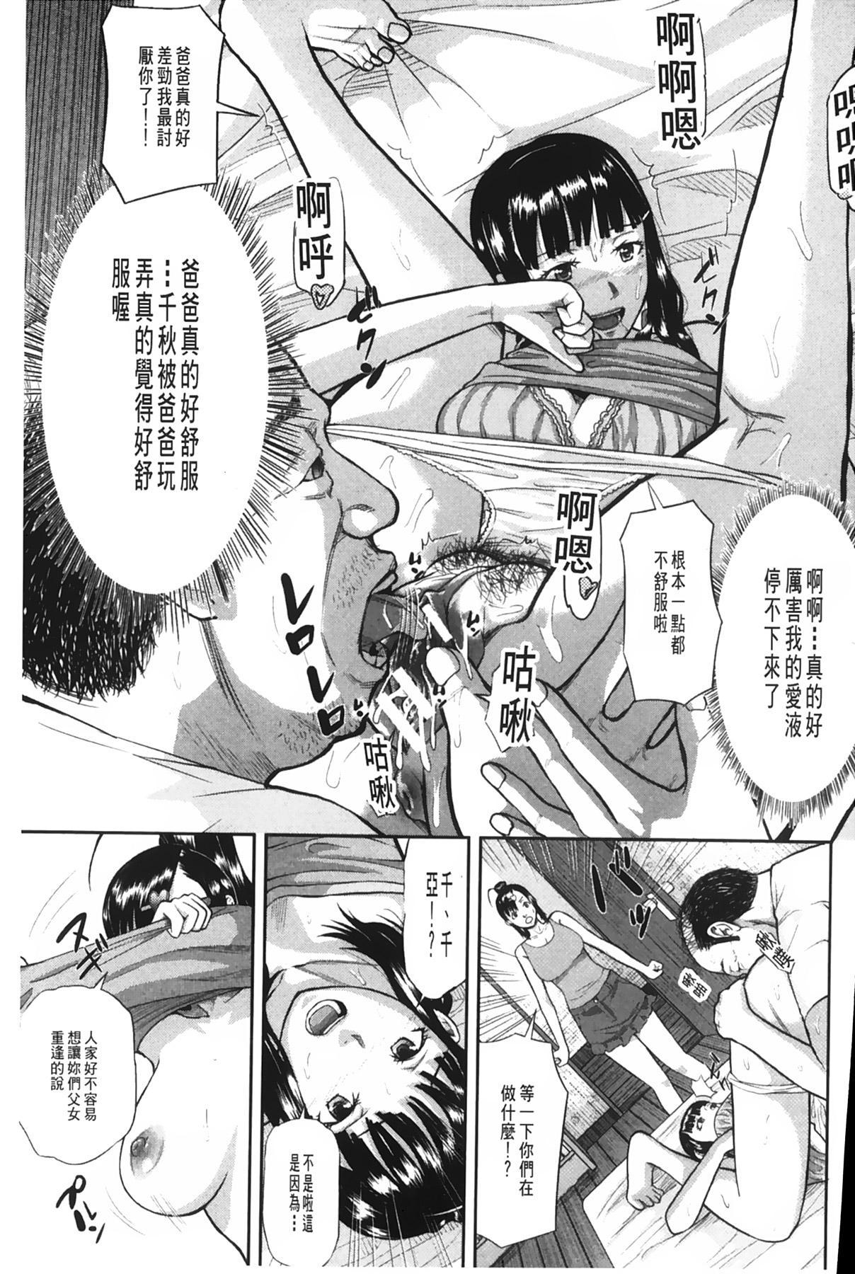 [Honebuto Danshaku] Onna Jigoku Niku no Tsubo~Hentai Rui Inran Ka Mesu Buta Ichidaiki~ | 女地獄、肉之壺 ~変態類淫乱科淫母豬一代記~ [Chinese] 67