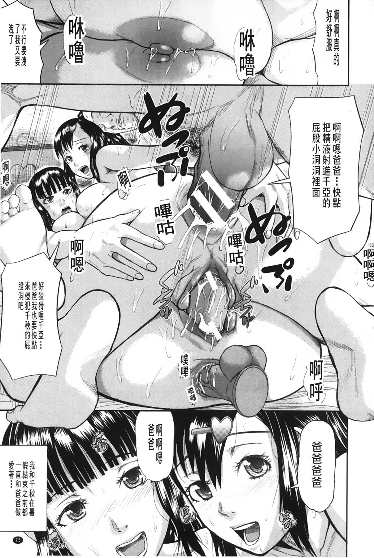 [Honebuto Danshaku] Onna Jigoku Niku no Tsubo~Hentai Rui Inran Ka Mesu Buta Ichidaiki~ | 女地獄、肉之壺 ~変態類淫乱科淫母豬一代記~ [Chinese] 75