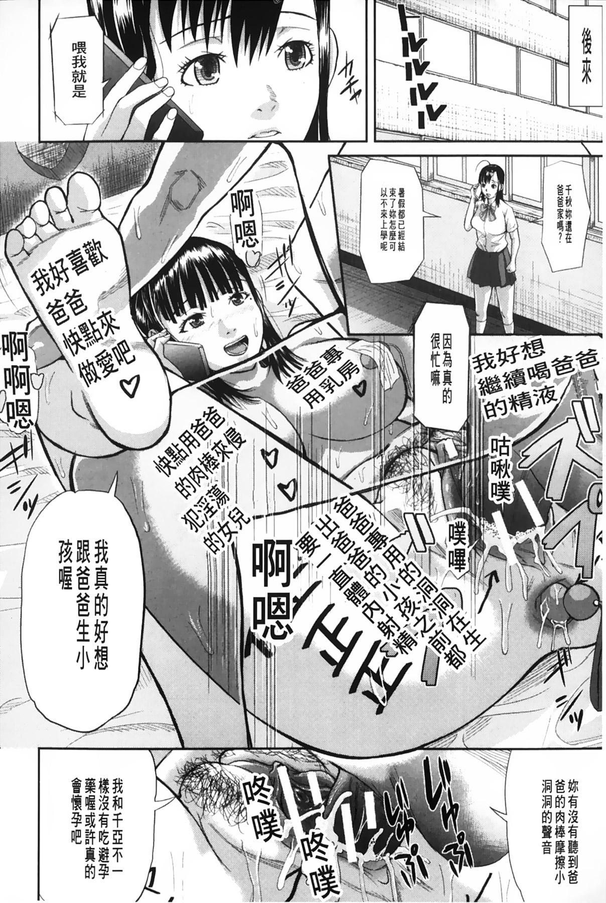 [Honebuto Danshaku] Onna Jigoku Niku no Tsubo~Hentai Rui Inran Ka Mesu Buta Ichidaiki~ | 女地獄、肉之壺 ~変態類淫乱科淫母豬一代記~ [Chinese] 76