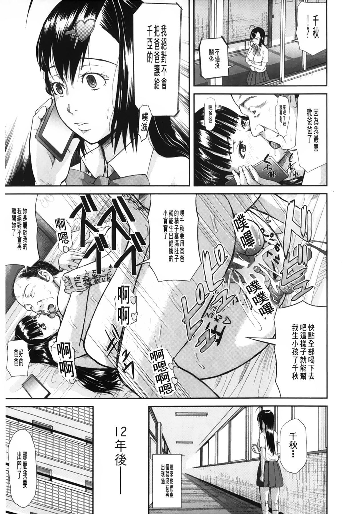 [Honebuto Danshaku] Onna Jigoku Niku no Tsubo~Hentai Rui Inran Ka Mesu Buta Ichidaiki~ | 女地獄、肉之壺 ~変態類淫乱科淫母豬一代記~ [Chinese] 77