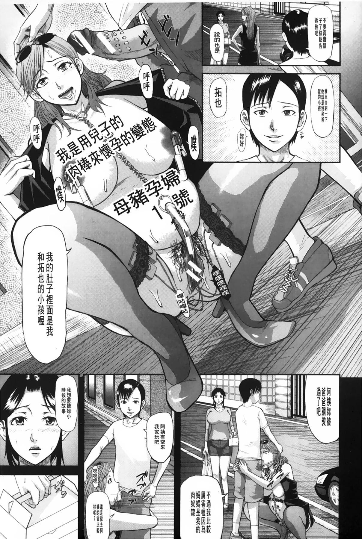 [Honebuto Danshaku] Onna Jigoku Niku no Tsubo~Hentai Rui Inran Ka Mesu Buta Ichidaiki~ | 女地獄、肉之壺 ~変態類淫乱科淫母豬一代記~ [Chinese] 81