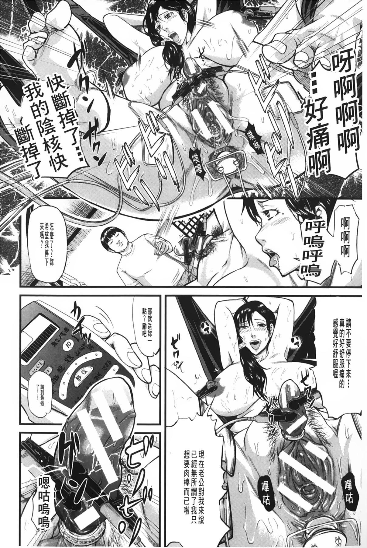 [Honebuto Danshaku] Onna Jigoku Niku no Tsubo~Hentai Rui Inran Ka Mesu Buta Ichidaiki~ | 女地獄、肉之壺 ~変態類淫乱科淫母豬一代記~ [Chinese] 8