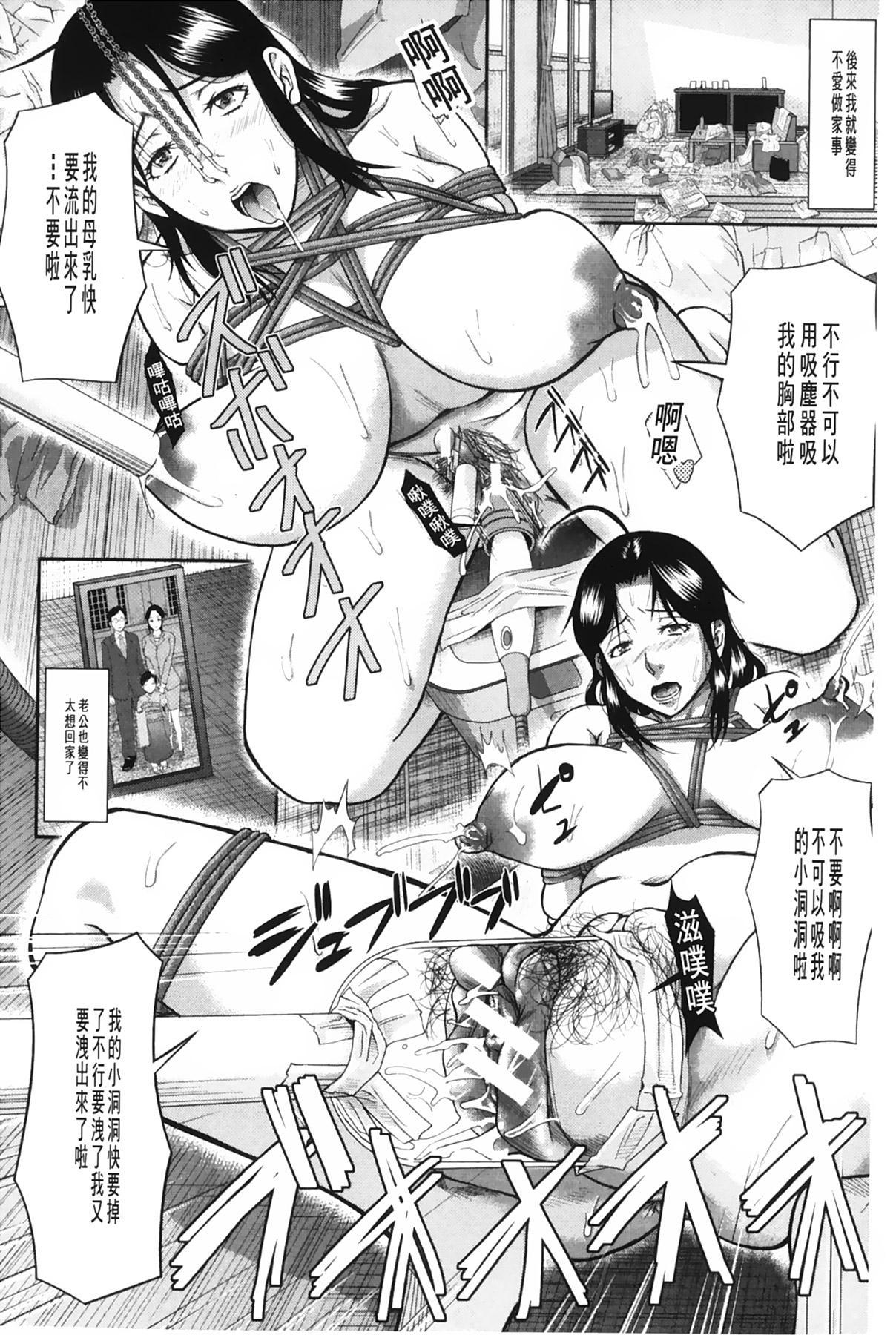 [Honebuto Danshaku] Onna Jigoku Niku no Tsubo~Hentai Rui Inran Ka Mesu Buta Ichidaiki~ | 女地獄、肉之壺 ~変態類淫乱科淫母豬一代記~ [Chinese] 90