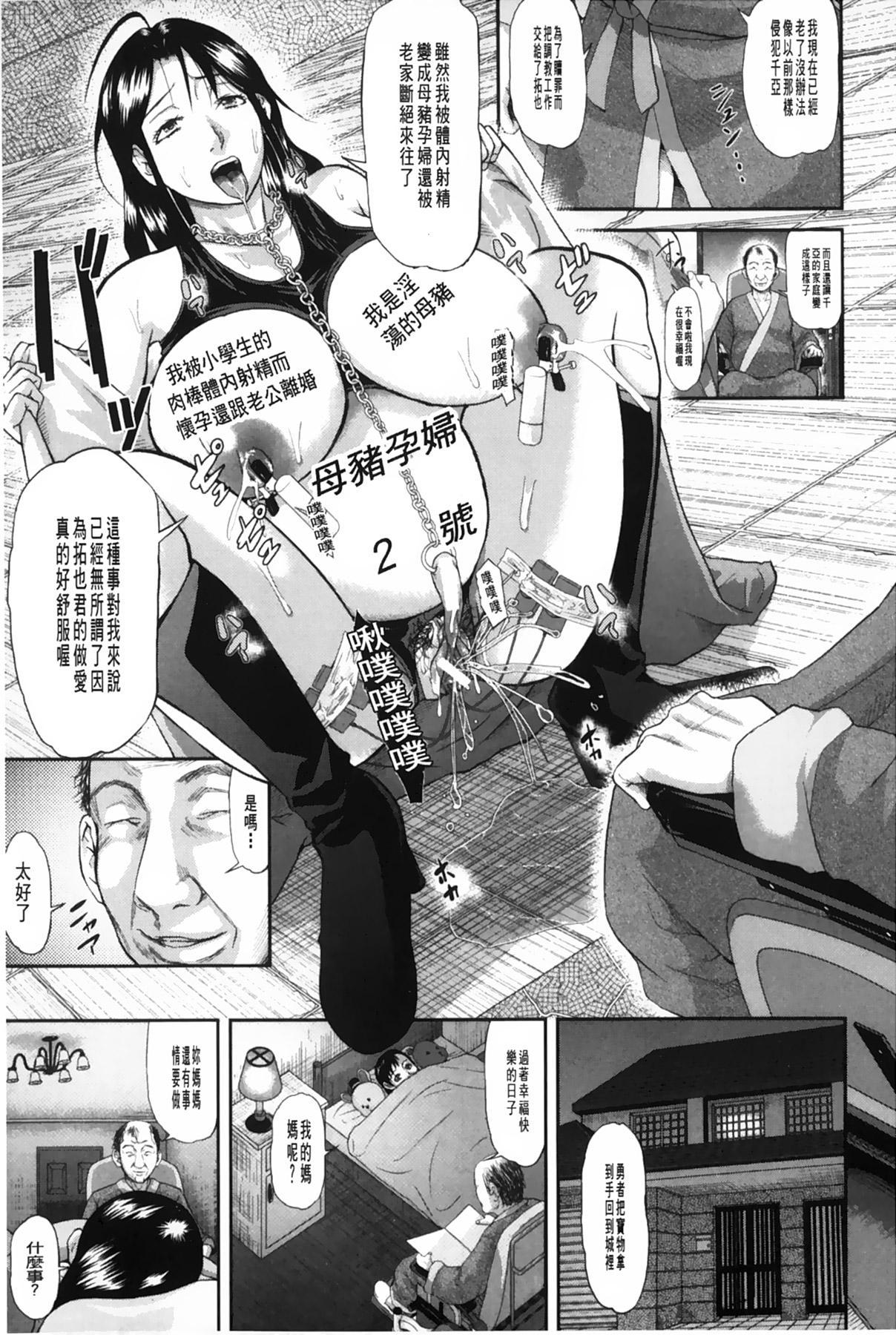 [Honebuto Danshaku] Onna Jigoku Niku no Tsubo~Hentai Rui Inran Ka Mesu Buta Ichidaiki~ | 女地獄、肉之壺 ~変態類淫乱科淫母豬一代記~ [Chinese] 93