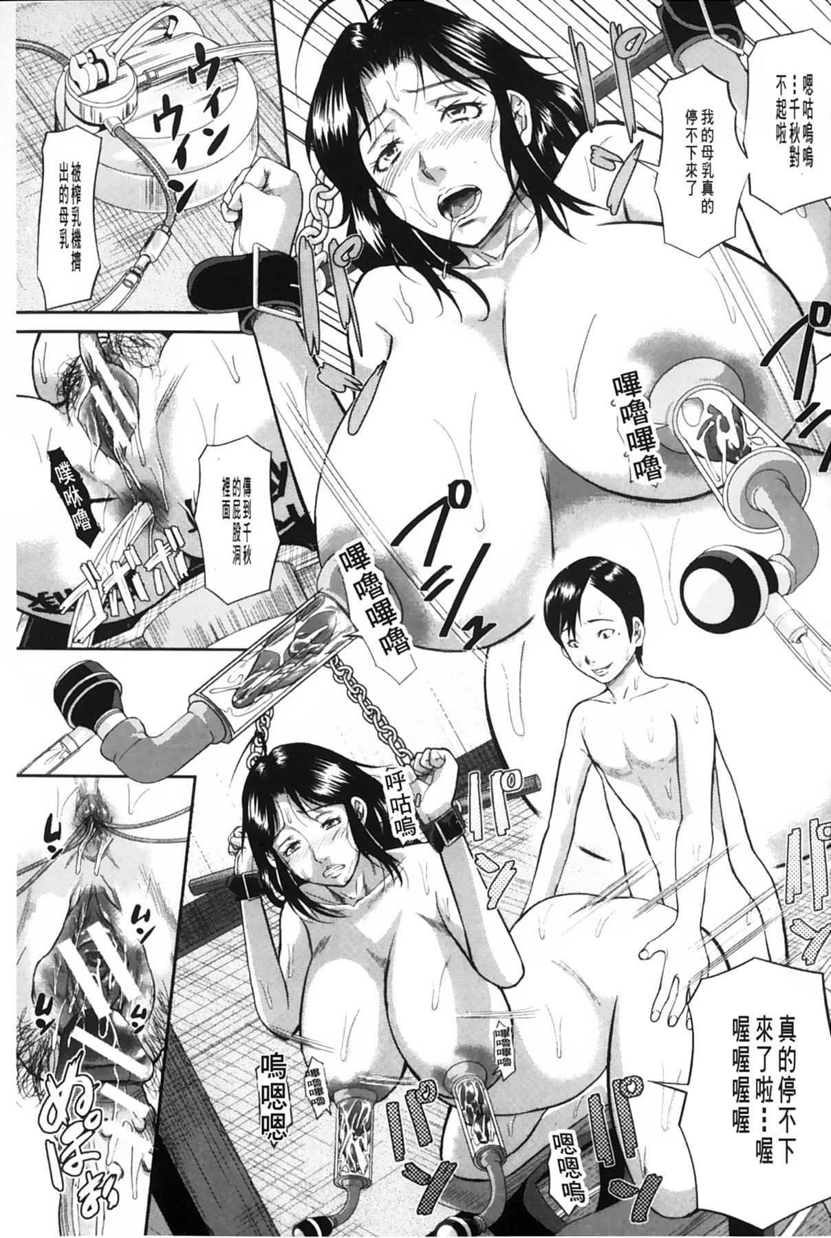 [Honebuto Danshaku] Onna Jigoku Niku no Tsubo~Hentai Rui Inran Ka Mesu Buta Ichidaiki~ | 女地獄、肉之壺 ~変態類淫乱科淫母豬一代記~ [Chinese] 97