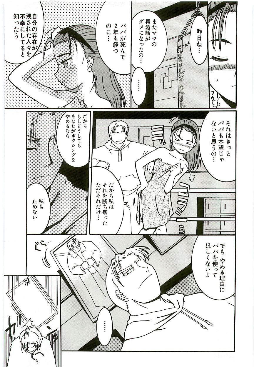 Tennen Shoujo Jidoukai 99