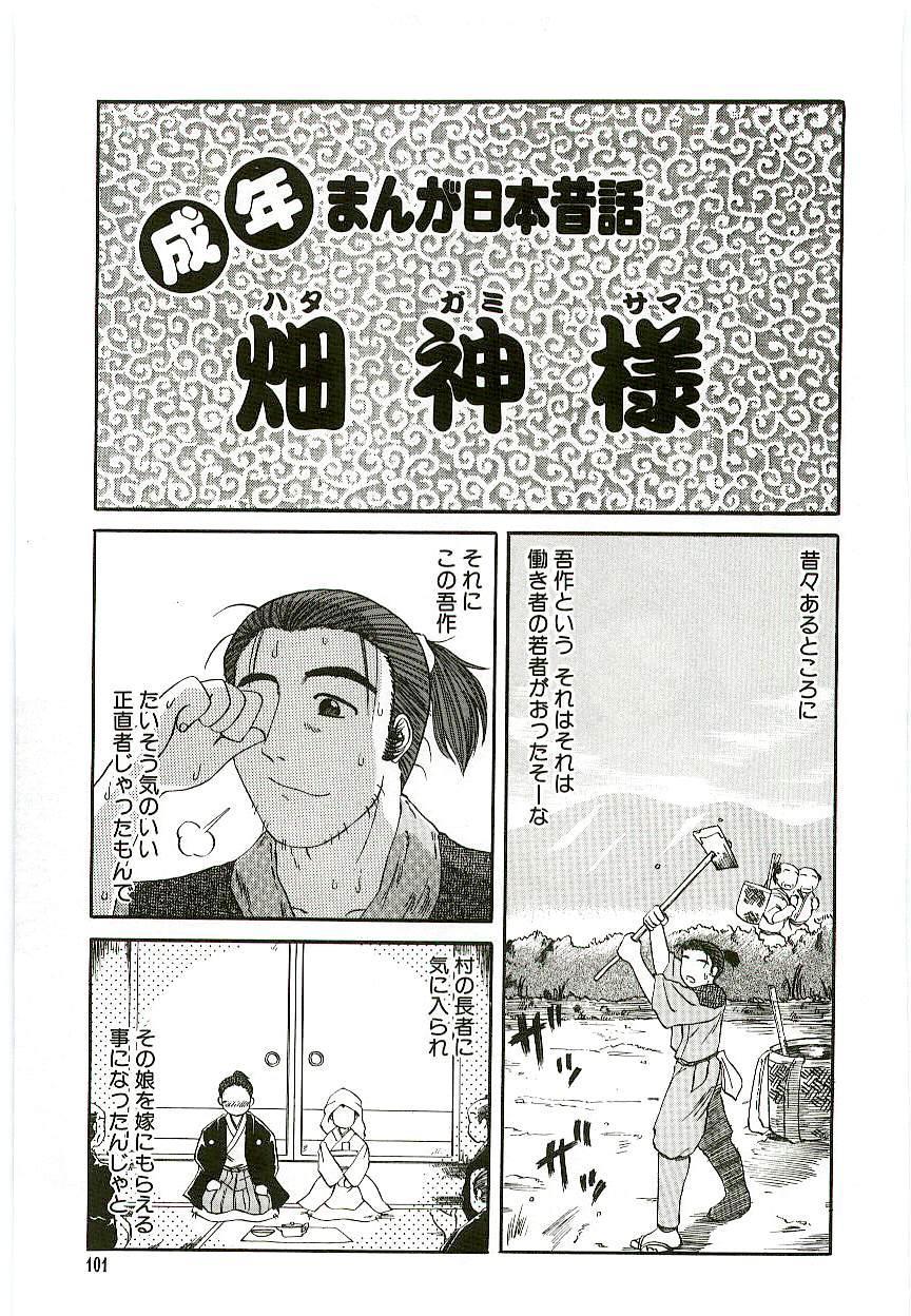 Tennen Shoujo Jidoukai 103
