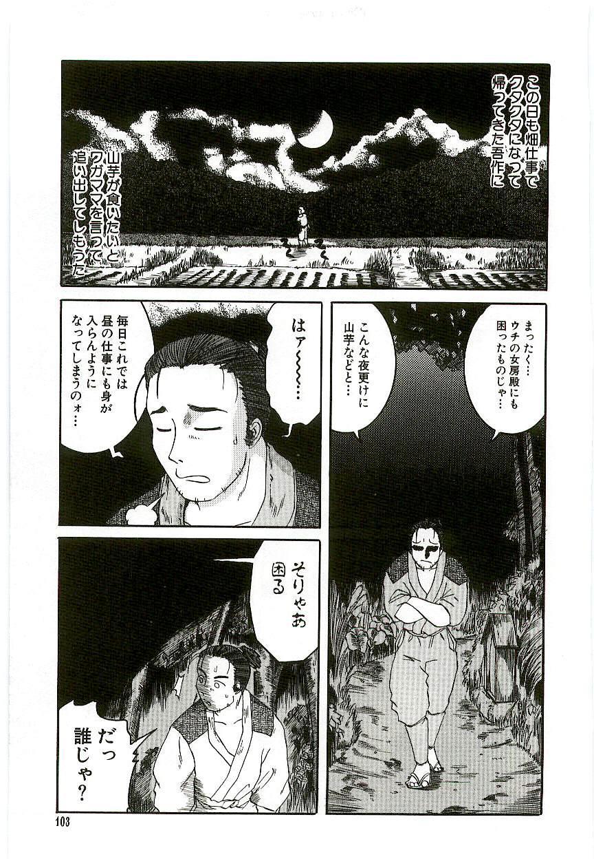 Tennen Shoujo Jidoukai 105