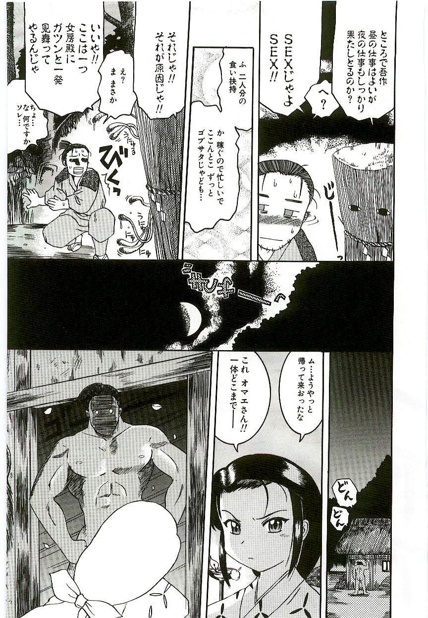 Tennen Shoujo Jidoukai 107