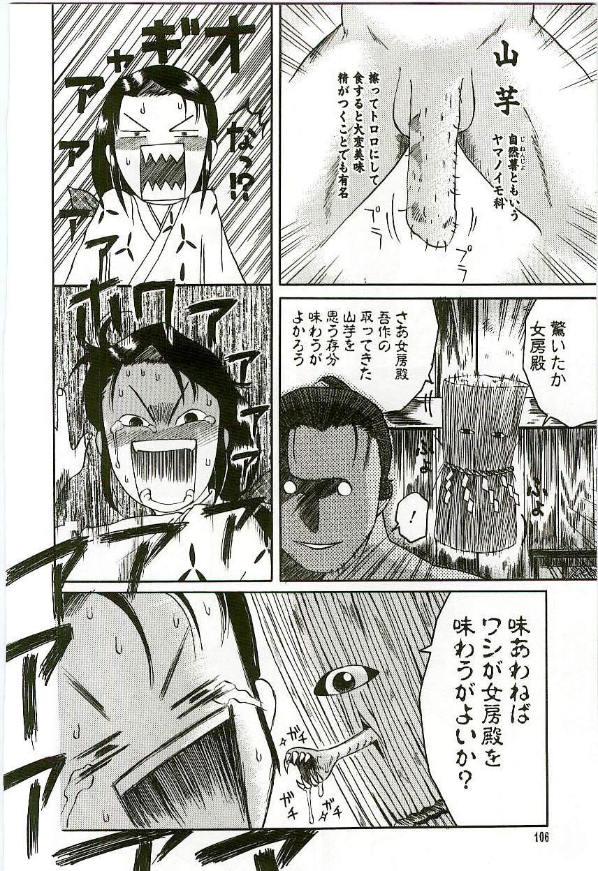 Tennen Shoujo Jidoukai 108