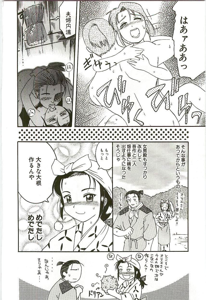 Tennen Shoujo Jidoukai 118