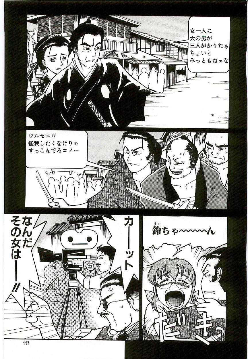 Tennen Shoujo Jidoukai 119