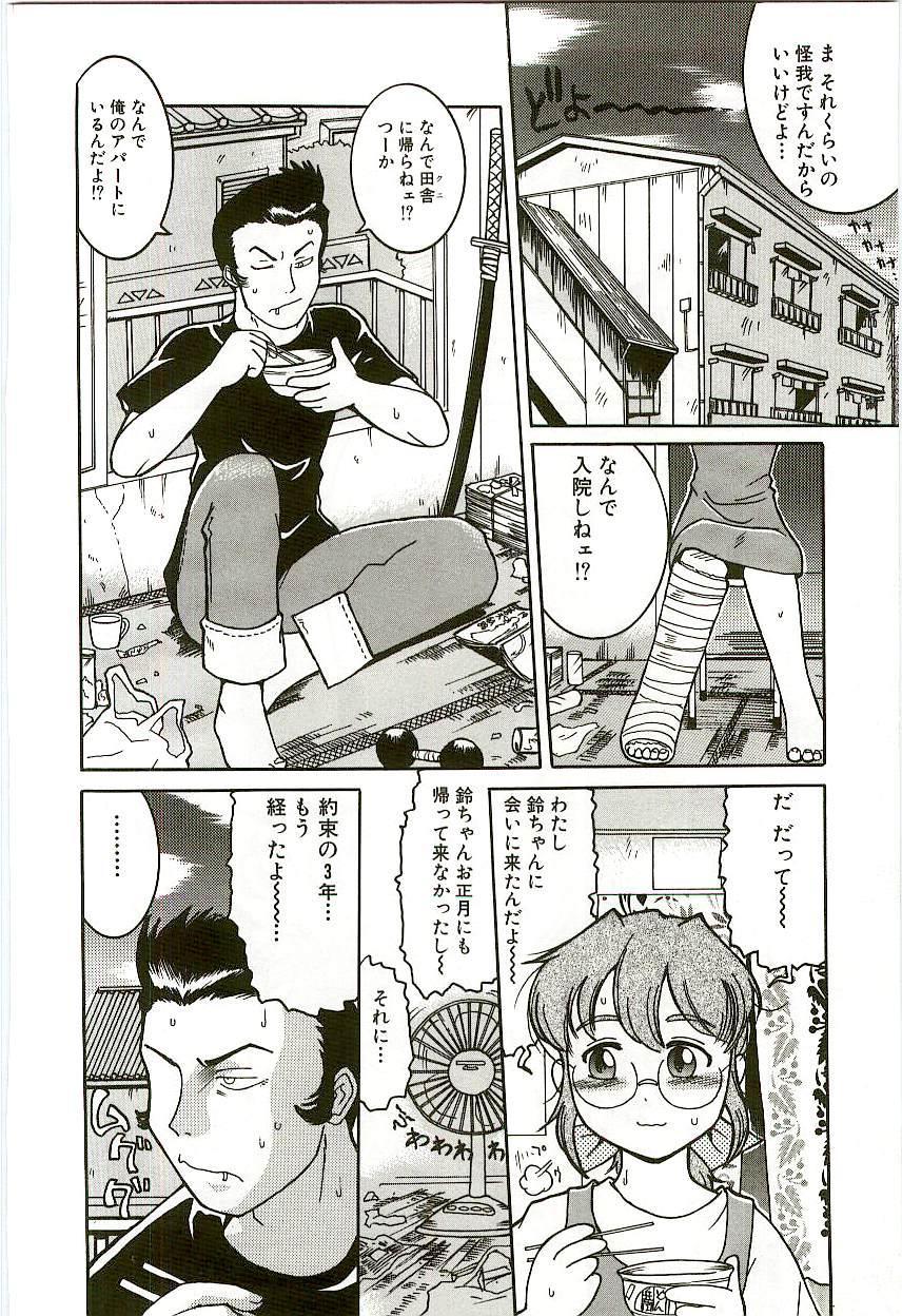 Tennen Shoujo Jidoukai 122