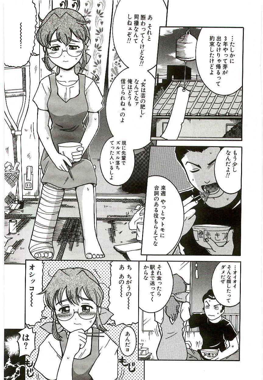 Tennen Shoujo Jidoukai 123