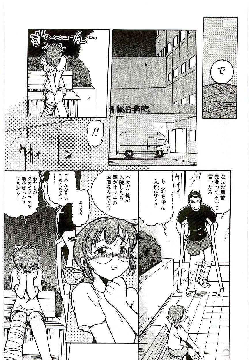 Tennen Shoujo Jidoukai 133