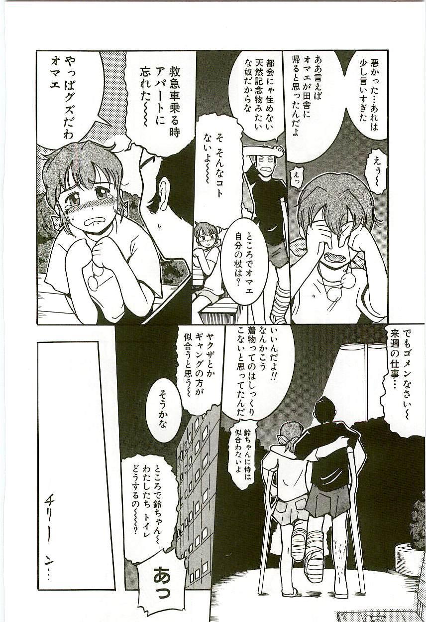 Tennen Shoujo Jidoukai 134