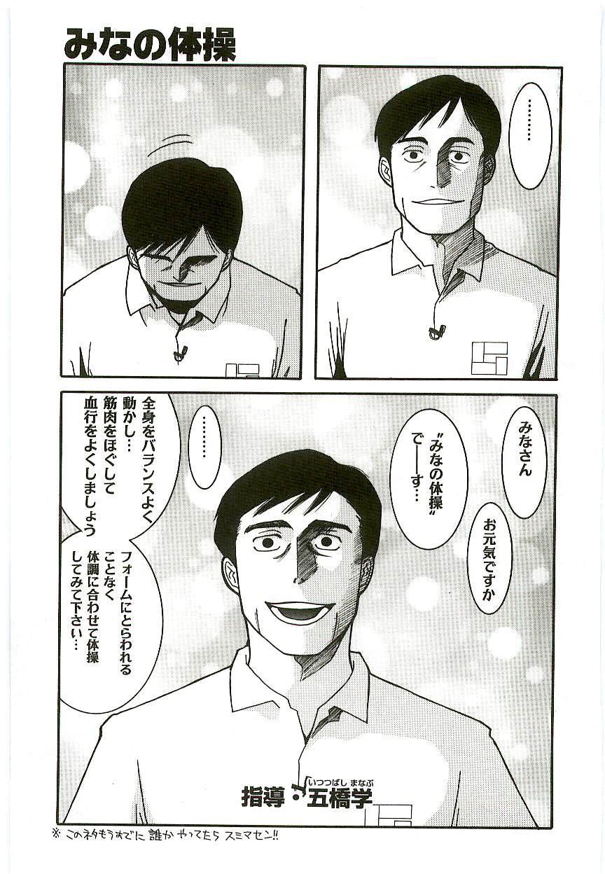 Tennen Shoujo Jidoukai 135