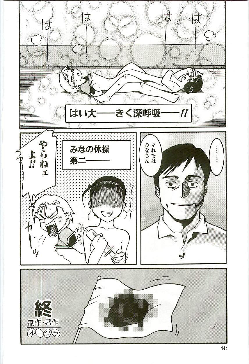 Tennen Shoujo Jidoukai 150