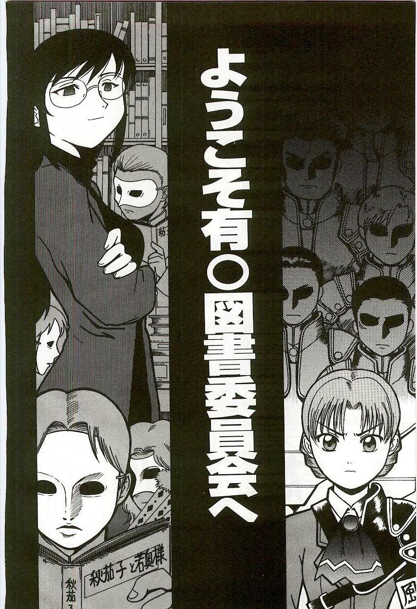 Tennen Shoujo Jidoukai 152