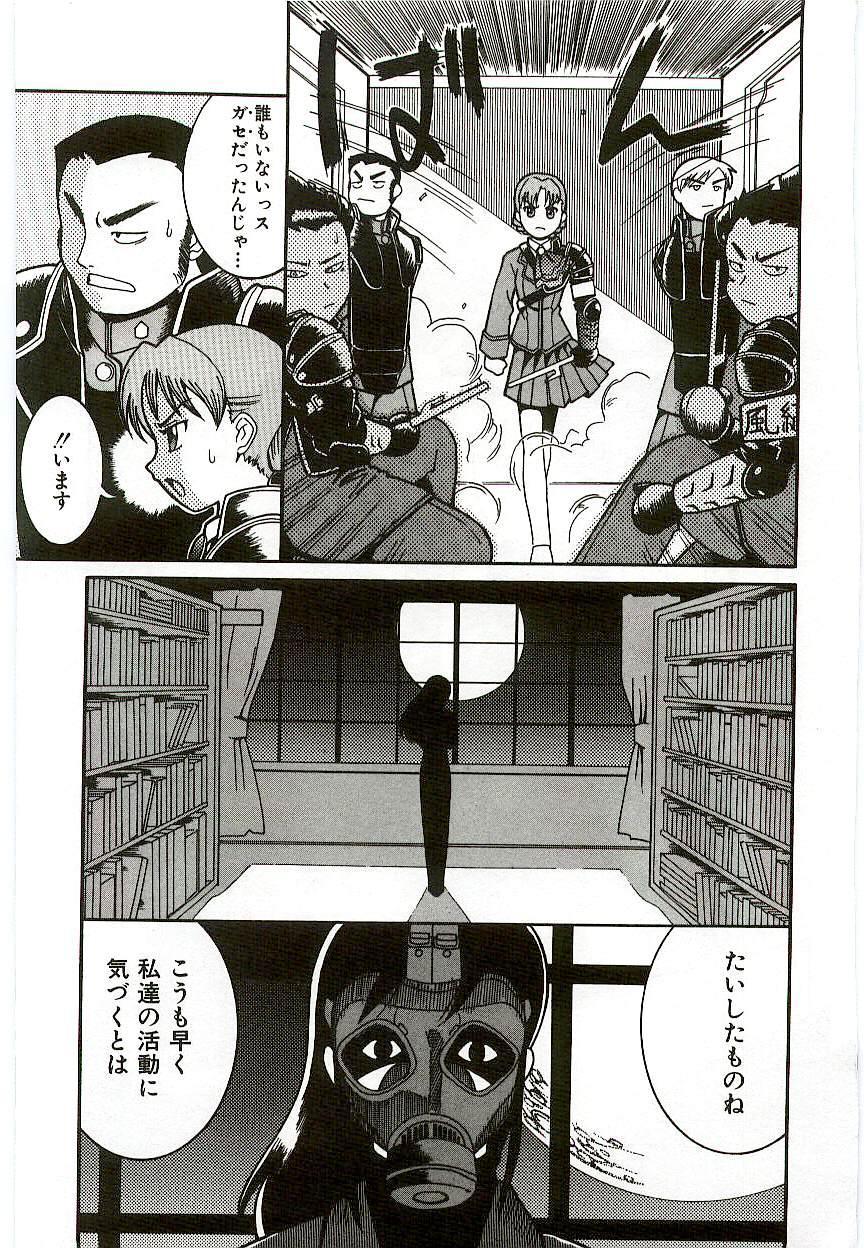 Tennen Shoujo Jidoukai 153