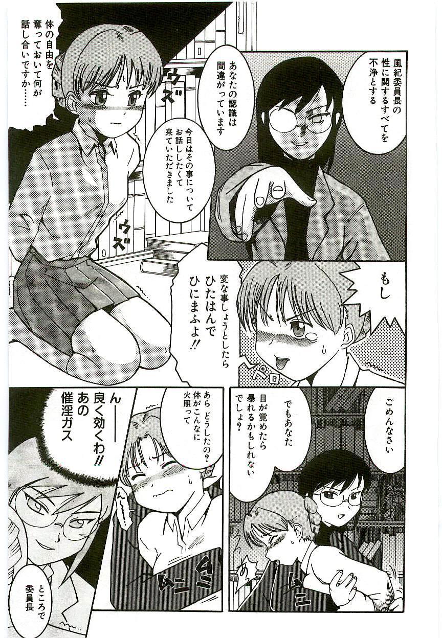 Tennen Shoujo Jidoukai 157