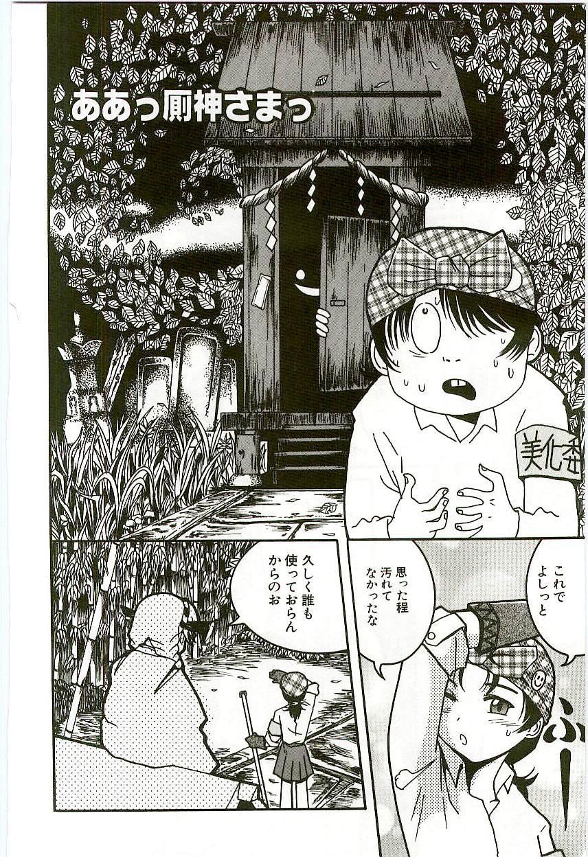 Tennen Shoujo Jidoukai 166