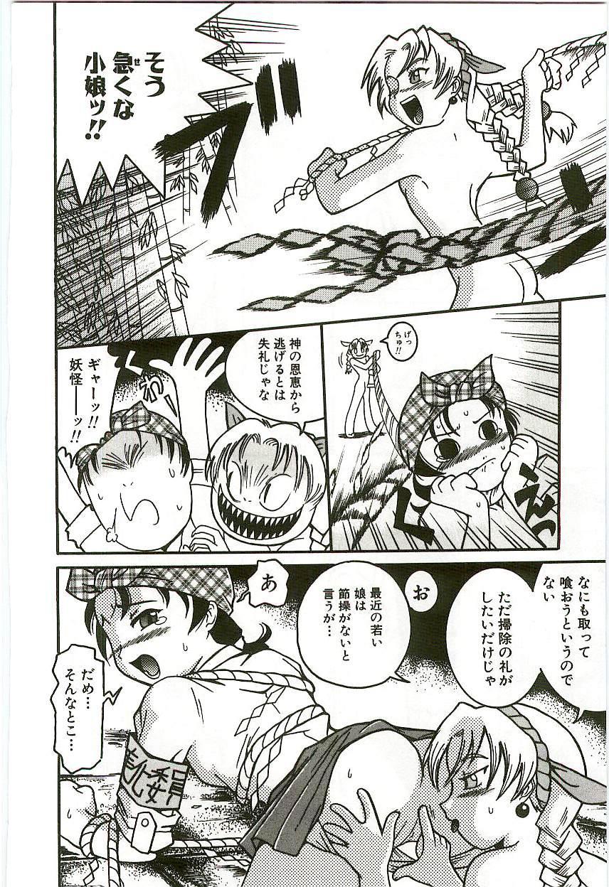 Tennen Shoujo Jidoukai 170