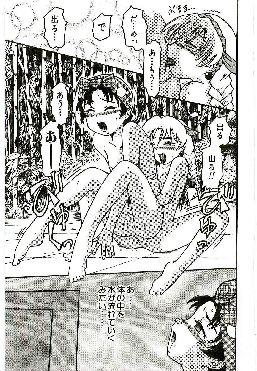 Tennen Shoujo Jidoukai 175