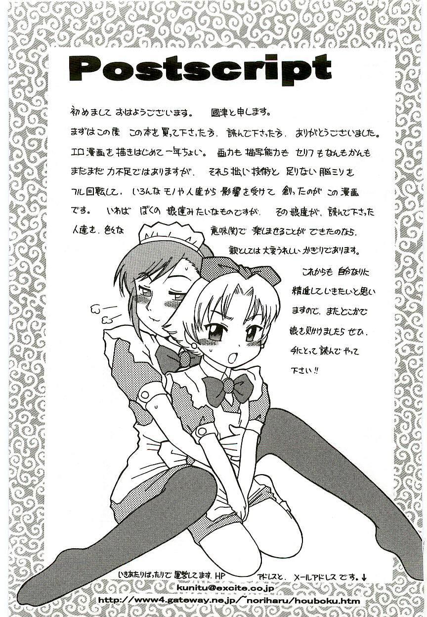 Tennen Shoujo Jidoukai 177