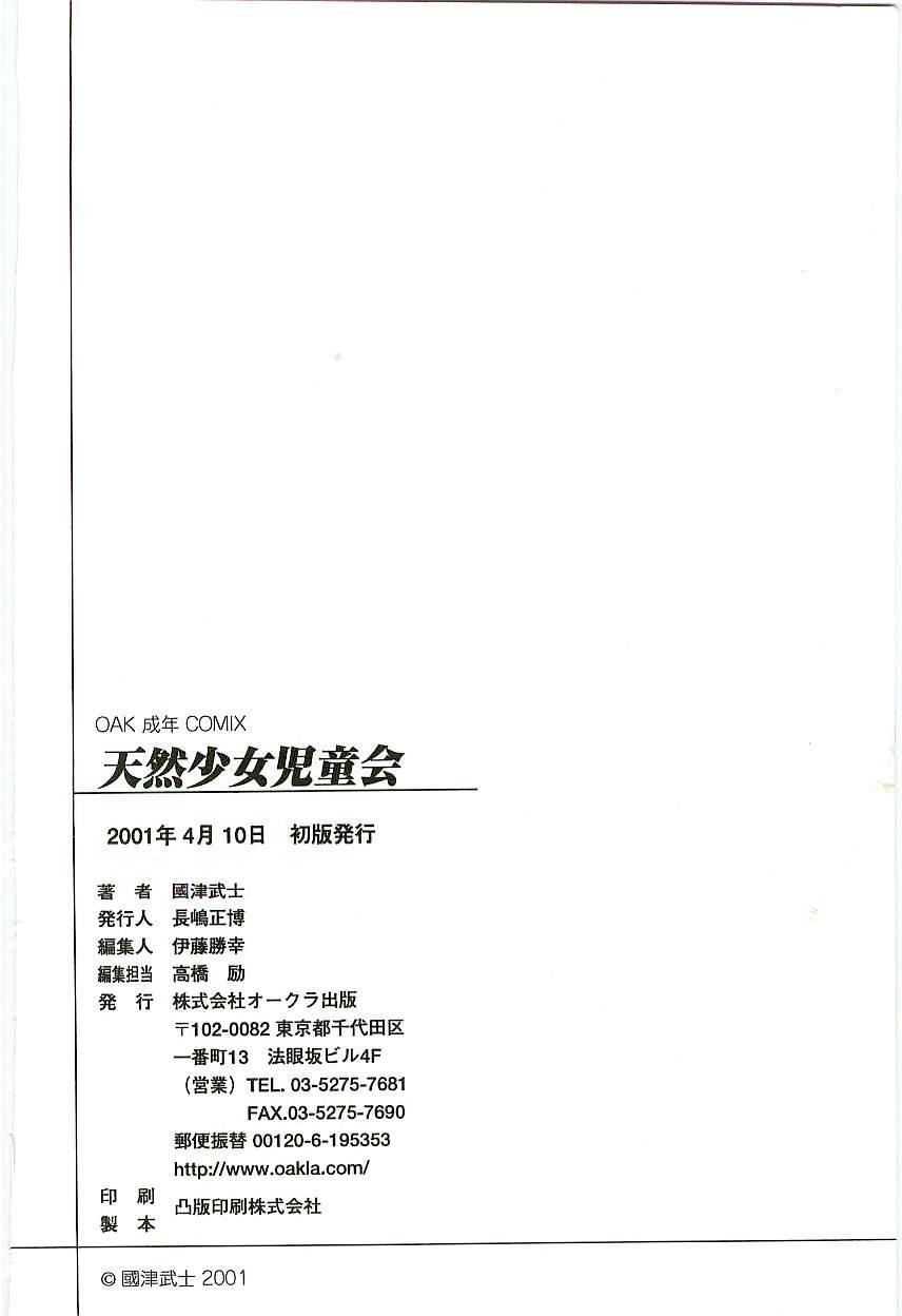 Tennen Shoujo Jidoukai 180
