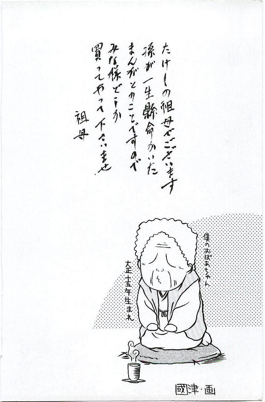 Tennen Shoujo Jidoukai 181