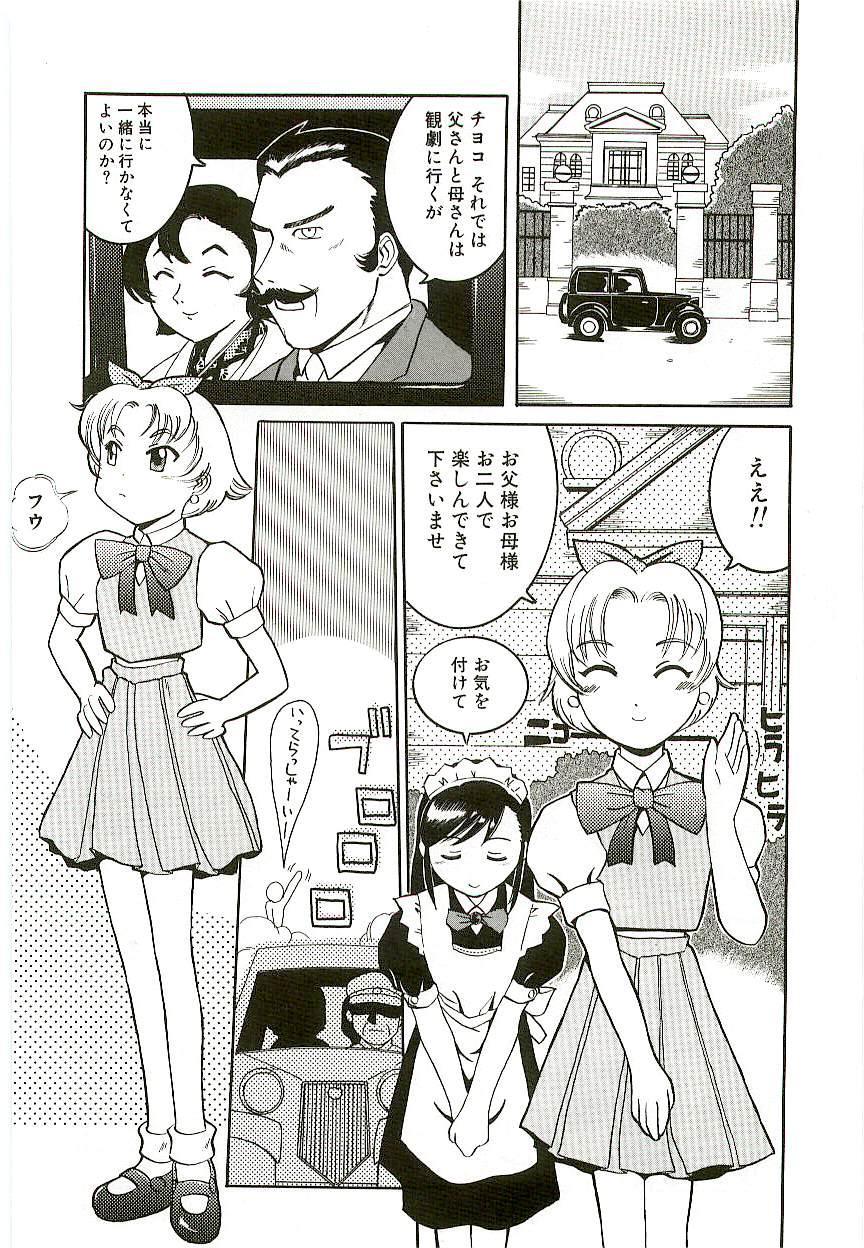 Tennen Shoujo Jidoukai 23