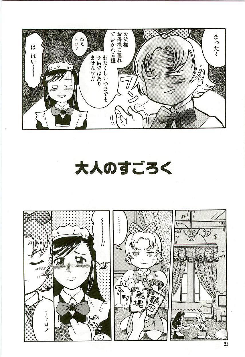 Tennen Shoujo Jidoukai 24