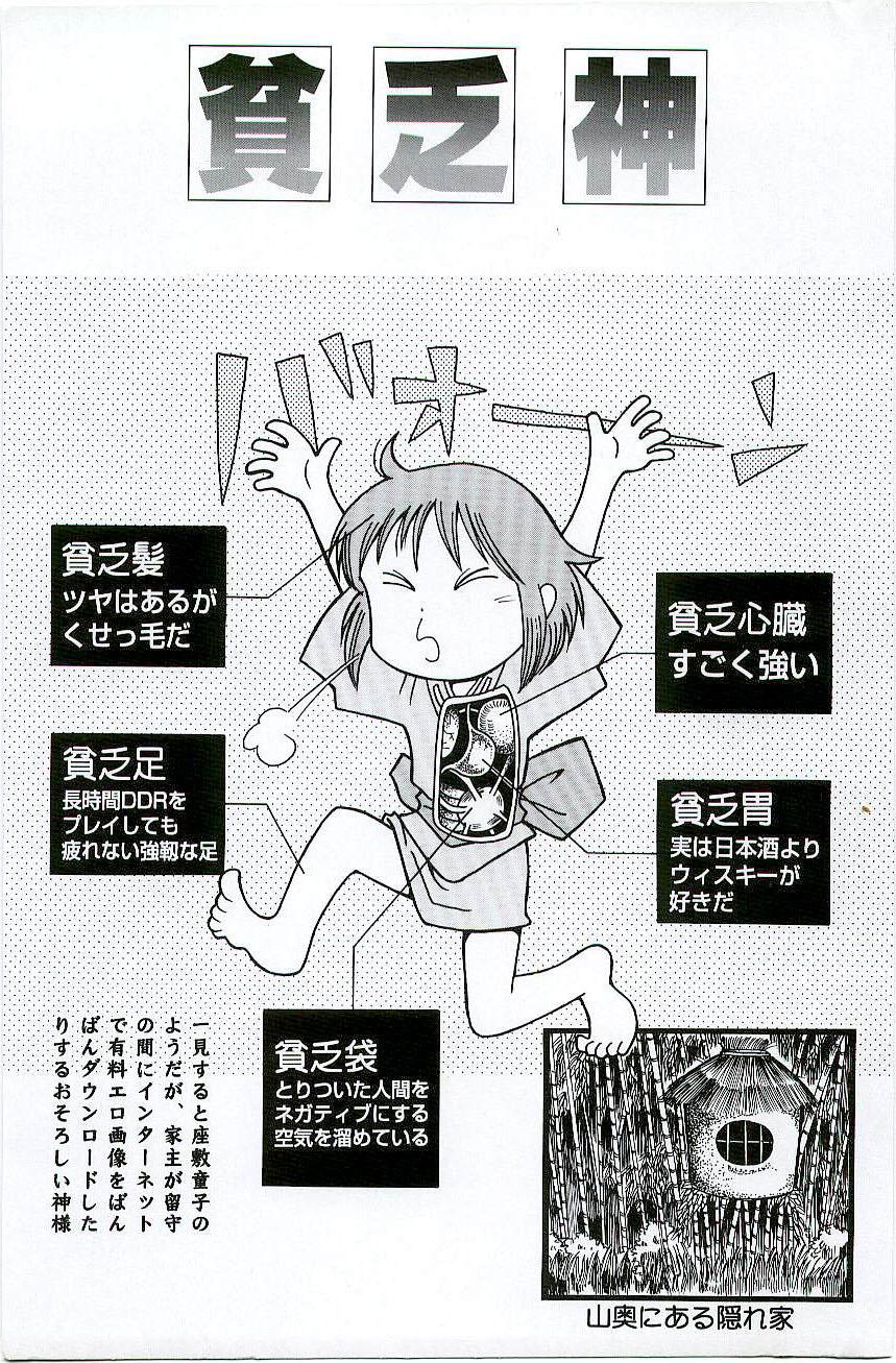 Tennen Shoujo Jidoukai 4