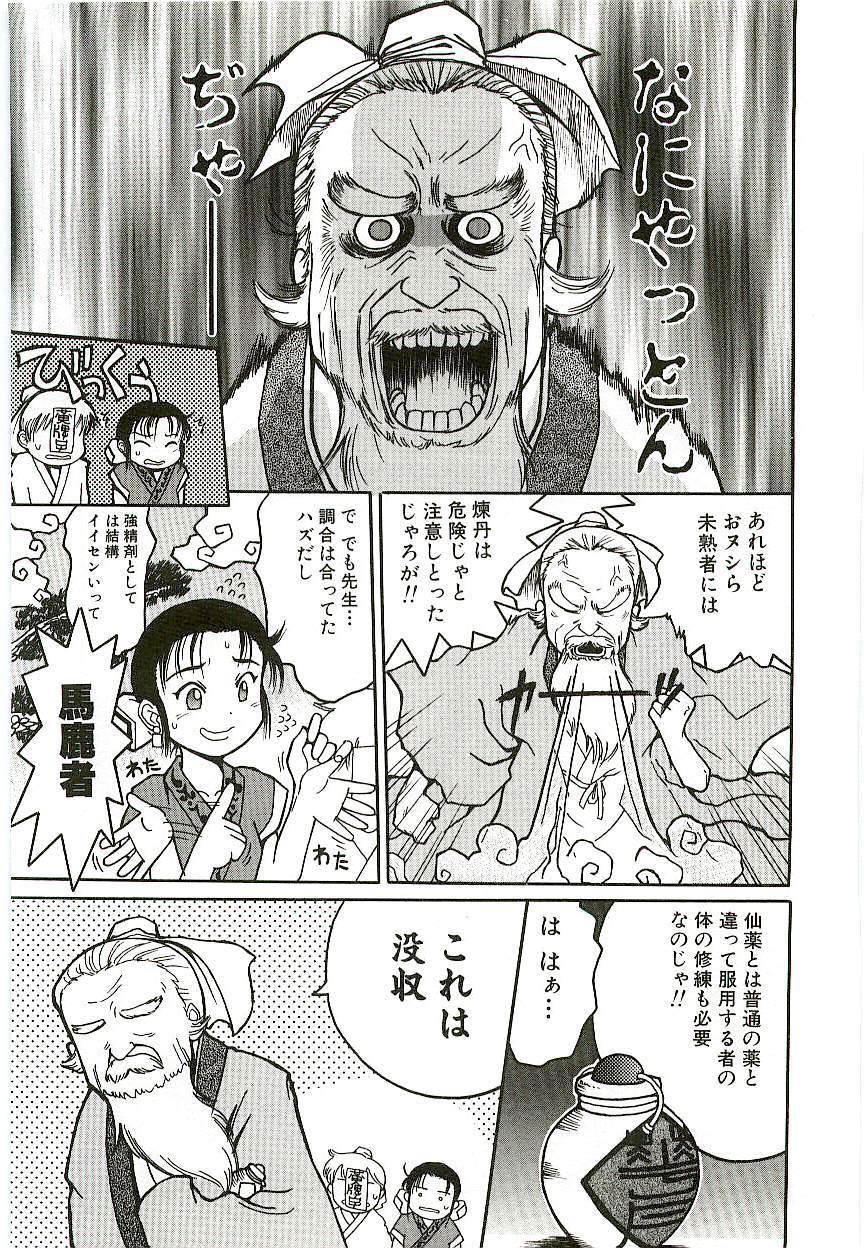 Tennen Shoujo Jidoukai 53