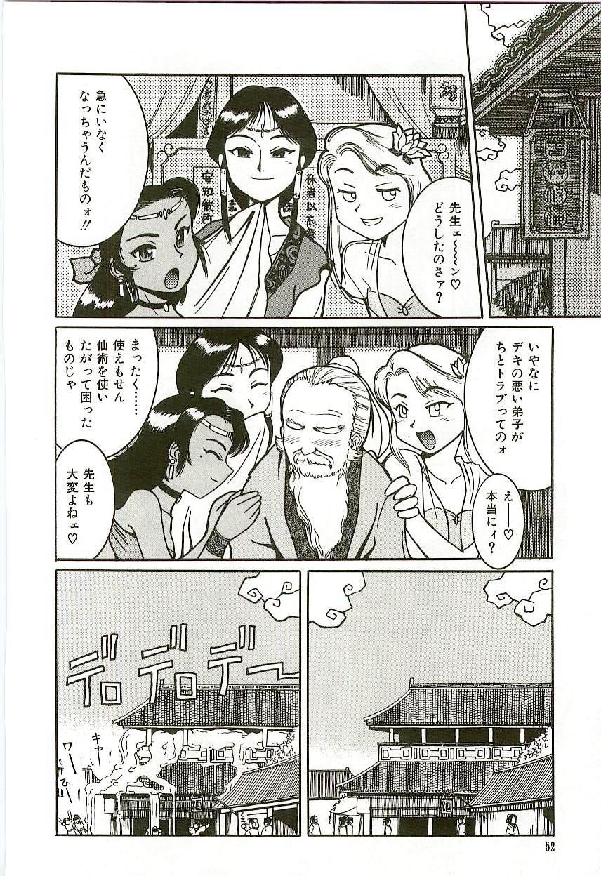 Tennen Shoujo Jidoukai 54