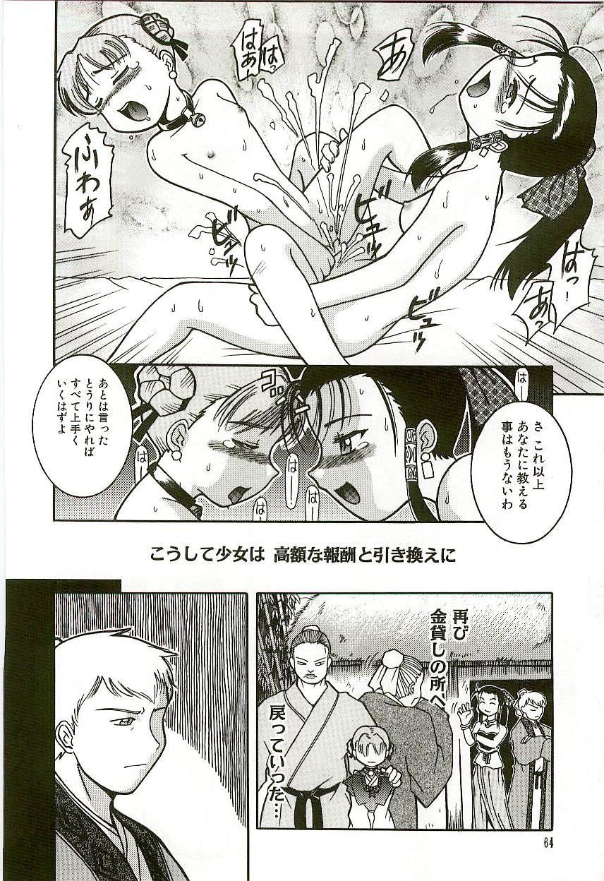 Tennen Shoujo Jidoukai 66