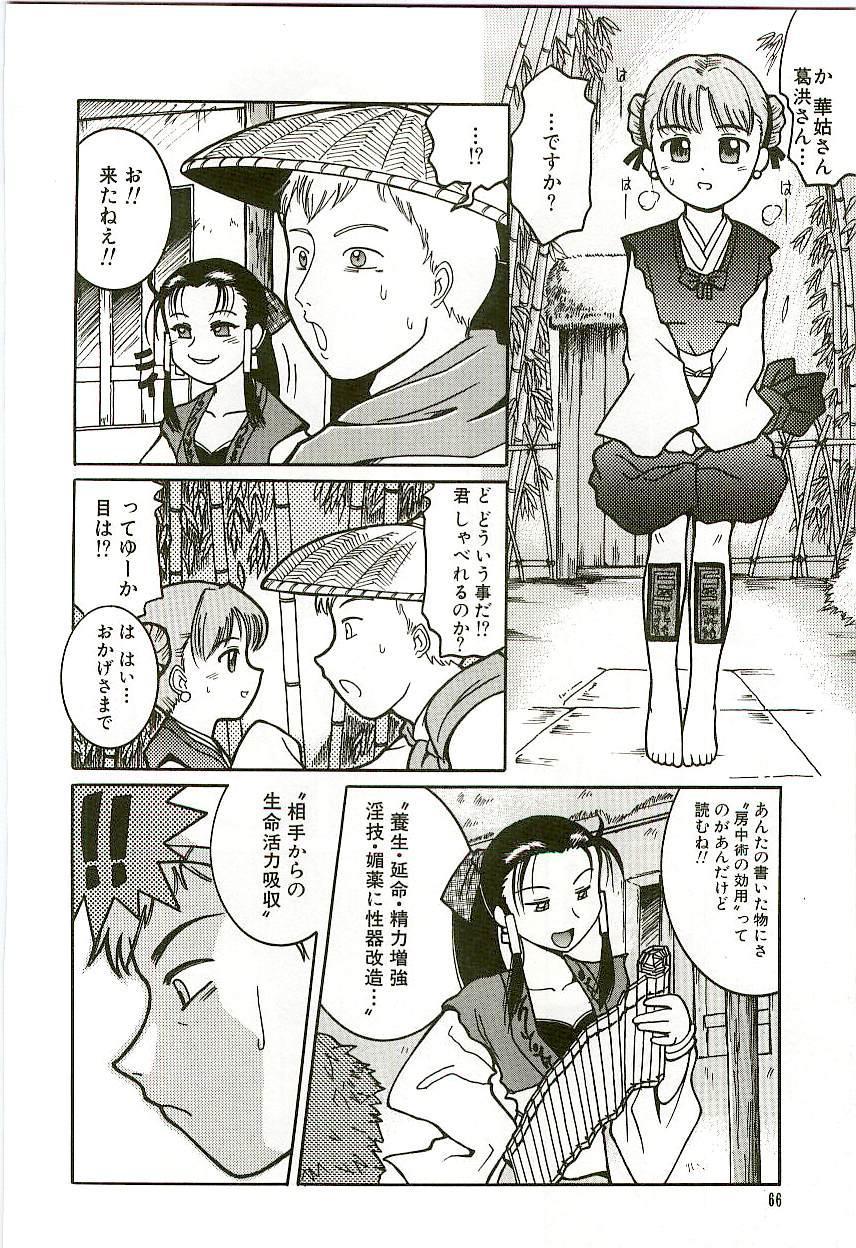Tennen Shoujo Jidoukai 68