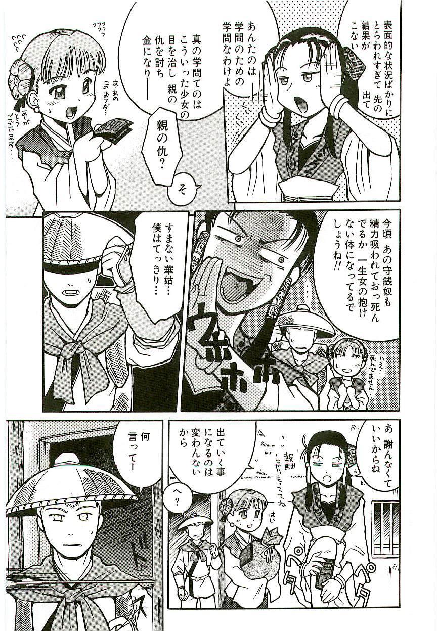 Tennen Shoujo Jidoukai 69