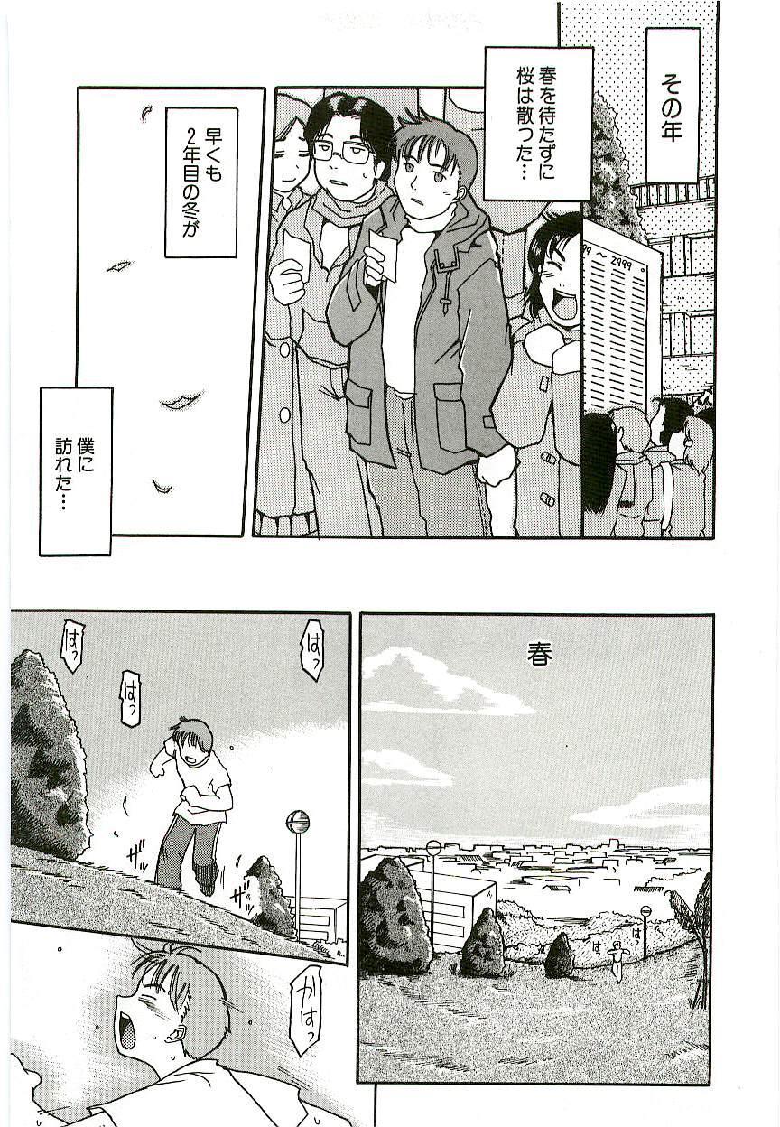 Tennen Shoujo Jidoukai 71